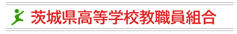 茨高教組 ihsfu.net